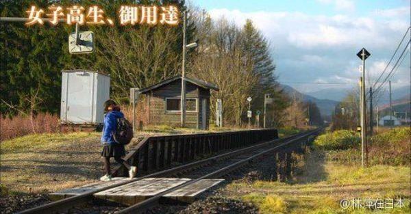 tren kami shirataki japon